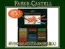 FABER CASTELL ファーバーカステル パステル ポリクロモス 36色セット 紙箱入り 128536(イラスト/画材/絵画/趣味/ギフ…