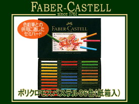 FABER CASTELL ファーバーカステル パステル ポリクロモス 36色セット 紙箱入り 128536(イラスト/画材/絵画/趣味/ギフト/プレゼント)【取寄せ商品】
