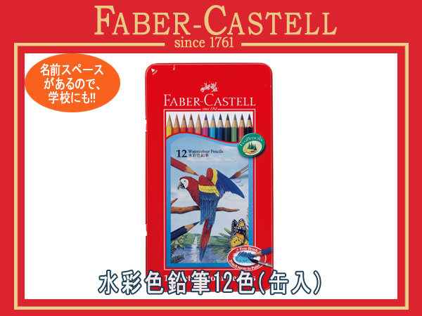 FABER CASTELL ファーバーカステル 水彩色鉛筆 色えんぴつ 12色セット 缶入り赤 アカカス【取寄せ商品】TFC-WCP-12C TFC-WCP/12C 74413【メール便可能】