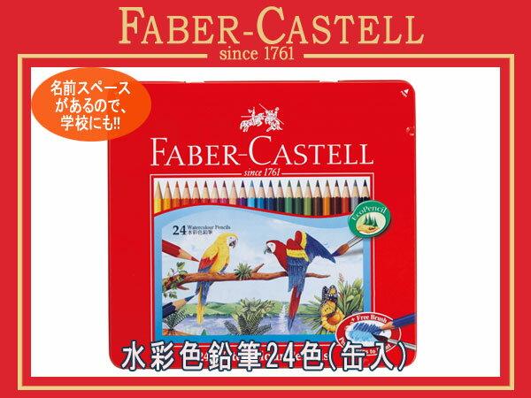 FABER CASTELL ファーバーカステル 水彩色鉛筆 色えんぴつ 24色セット 缶入り赤 アカカス TFC-WCP-24C TFC-WCP/24C 74414【ネコポス可】