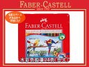 FABER CASTELL ファーバーカステル 水彩色鉛筆 色えんぴつ 24色セット 缶入り赤 アカカス TFC-WCP-24C TFC-WCP/24C 74…