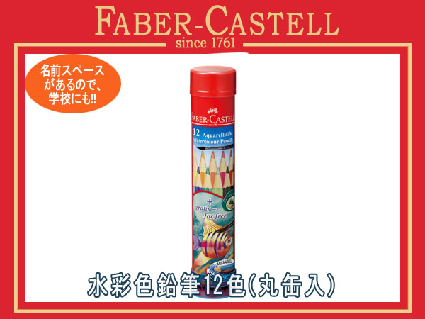FABER CASTELL ファーバーカステル 水彩色鉛筆 色えんぴつ 12色セット 丸缶入り赤 アカカス【取寄せ商品】TFC-115912 74819