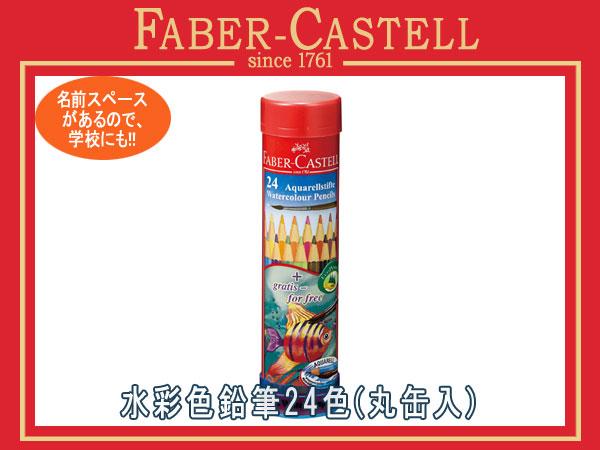 FABER CASTELL ファーバーカステル 水彩色鉛筆 色えんぴつ 24色セット 丸缶入り赤 アカカス TFC-115924 74820