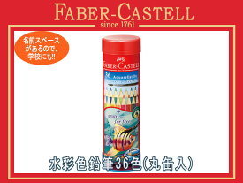 FABER CASTELL ファーバーカステル 水彩色鉛筆 色えんぴつ 36色セット 丸缶入り赤 アカカス【取寄せ商品】TFC-115936 74821