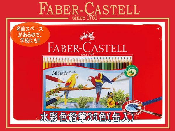 FABER CASTELL ファーバーカステル 水彩色鉛筆 色えんぴつ 36色セット 缶入り赤 アカカス【取寄せ商品】TFC-WCP-36C TFC-WCP/36C 75214