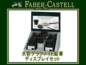 FABER CASTELL ファーバーカステル水彩グラファイト鉛筆 ディスプレイセット鉛筆5硬度各18本 ウォーターカップグリーン12個 117850(店舗用/高級/文房具)