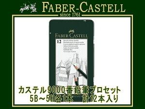 FABER CASTELL ファーバーカステルカステル9000番鉛筆プロセット デザインセット 5B〜5H各1本 計12本入り 119064(高級/文房具/製図用品)【メール便可能】