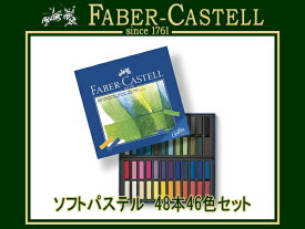 FABER CASTELL ファーバーカステルソフトパステル 48本46色セット 紙箱入り 128248(イラスト/画材/絵画/趣味/ギフト/プレゼント)
