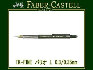 FABER CASTELL ファーバーカステルTK-FINE バリオ シャープペンシル L 0.3mm/0.35mmソフト/ハードの両機構を搭載 135300(シャーペン/高級/文房具/製図用品)【メール便可能】