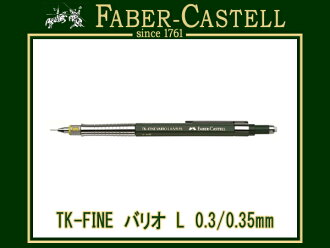 费伯柏嘉辉柏嘉 TK 罚款 Barrio 铅笔 L 0.3mm/0.35mm 软件 / 硬件的这两种机制配备 135300 (铅笔 / 豪华 / 文具 / 起草用品)