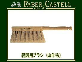 FABER CASTELL ファーバーカステル製図用ブラシ(山羊毛) 178016(高級/文房具/製図用品/画材)【メール便可能】