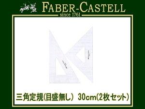 FABER CASTELL ファーバーカステル三角定規(目盛無し) 30cm 2枚セット FE7130(高級/文房具/製図用品/画材)【メール便可能】
