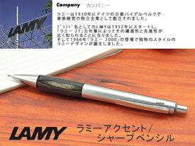 【LAMY】ラミー accentAL アクセントAL ペンシル シャープペン 0.7mm シルバー ウッド調グリップ L196KW 【メール便可能】【メール便の場合商品ボックス付属なし】