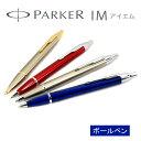 PARKER パーカー IM アイエム ボールペン 油性 ステンレスGT S1142302 ステンレスCT S1142312 レッド S1142342 ブルー ...