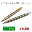 PARKER パーカー IM アイエム シャープペンシル シャーペン 0.5mm芯 ステンレスGT S1142405 ステンレスCT S1142415 本体 シ...