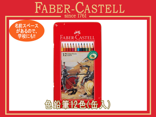 FABER CASTELL ファーバーカステル 色鉛筆 色えんぴつ 12色セット 缶入り赤 アカカス【取寄せ商品】TFC-CP-12C 74411 TFC-CP/12C【メール便可能】