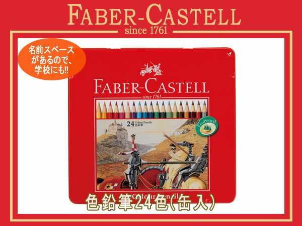 FABER CASTELL ファーバーカステル 色鉛筆 色えんぴつ 24色セット 缶入り赤 アカカス【取寄せ商品】TFC-CP-24C 74412 TFC-CP/24C【メール便可能】