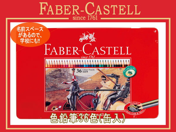 FABER CASTELL ファーバーカステル 色鉛筆 色えんぴつ 36色セット 缶入り赤 アカカス【取寄せ商品】TFC-CP-36C 75213 TFC-CP/36C