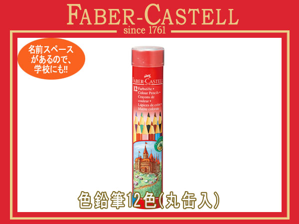 FABER CASTELL ファーバーカステル 色鉛筆 色えんぴつ 12色セット 丸缶入り赤 アカカス【取寄せ商品】TFC-CPK-12C 74415 TFC-CPK/12C