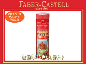FABER CASTELL ファーバーカステル 色鉛筆 色えんぴつ 36色セット 丸缶入り赤 アカカス【取寄せ商品】TFC-CPK-36C 74417 TFC-CPK/36C