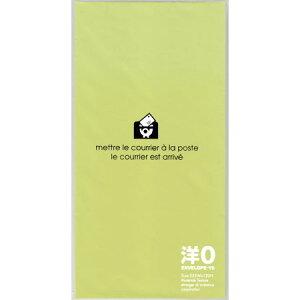 【洋形0号封筒 モエギ 15枚入 ENY0-P-04】カラフルな上質紙を使用したシンプルな洋形封筒※4冊までネコポス便可能[etranger][M在庫-2-D6]