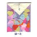 【かたちいろいろ はーと】貼り絵用和紙 ハートの形に裁断された和紙※メール便可能[富美堂]