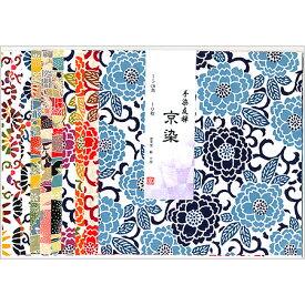 【手染友禅 京染め大 10枚入 150×150mm】和紙折り紙※6個までネコポス便可能[富美堂]