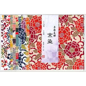 【手染友禅 京染め 10枚入 120×120mm】和紙折り紙※8個までネコポス便可能[富美堂]
