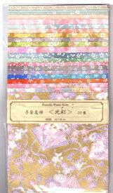 【手染友禅 光彩大 150×150mm 20枚入】和紙折り紙※6個までネコポス便可能[富美堂]
