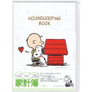 【HOUSEKEEPINGBOOK家計簿スヌーピーA5サイズEFK-619-458】可愛いスヌーピーデザインの家計簿[Hallmark][M在庫]