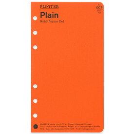 【PLOTTERメモパッド無地 バイブルサイズ 80枚 77716415】目にやさしいクリーム色の手帳リフィル※6冊までネコポス便可能[Knox]