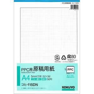 【PPC用原稿用紙 A4サイズ ブルー刷り枠付5mm方眼 コヒ-115DN】PPC用に特に開発された原稿用紙※2冊までネコポス便可能[コクヨ]