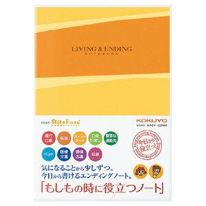 【エンディングノート(もしもの時に役立つノート) LES-E101】もしもの時に、自分の情報を伝えるノート※2冊までネコポス便可能[コクヨ]【RCP】