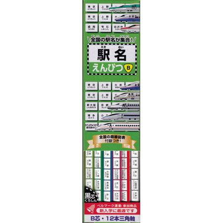 【駅名鉛筆 B 12本入 三角軸 RF022】書きながら全国の駅名が覚えられるユニークな鉛筆※4個までDM便可能[クツワ][M在庫]
