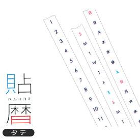 【マスキングテープ 貼暦 7mm×10m 2個組 HK】紙に貼るだけでスケジュールになるマスキングテープ※24個までネコポス便可能[icco nico][M在庫-2]