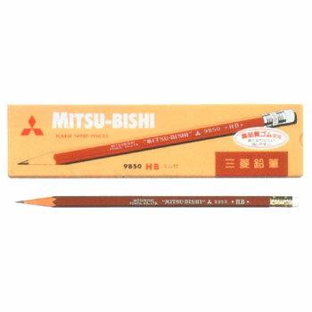 【鉛筆9850 12本入 HB】六角事務用消しゴム付き鉛筆※4箱までDM便可能[三菱鉛筆]