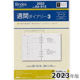 ポイント5倍【Bindex2020年度版日付入りリフィル 週間ダイアリー3 ゾーンタイプ A5サイズ A5-013】使い勝手の良いシステム手帳用リフィル※4冊までネコポス便可能[能率][M在庫-2-A5]【RCP】