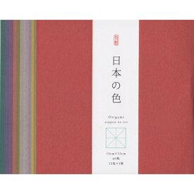 【大人のためのおりがみ 日本の色 150×150mm 12色各5枚入 29252】日本の伝統色でまとめた和紙折り紙※4冊までネコポス便可能[尚雅堂][M在庫-2-F7]