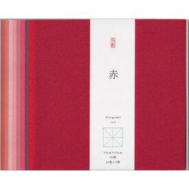 【大人のためのおりがみ 赤 150×150mm 10色各5枚入 29272】赤系のカラーでまとめた和紙折り紙※4冊までネコポス便可能[尚雅堂][M在庫-2-F7]