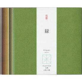 【大人のためのおりがみ 緑 150×150mm 10色各5枚入 29278】緑系のカラーでまとめた和紙折り紙※4冊までネコポス便可能[尚雅堂][M在庫-2-F7]