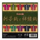 【日本文化刺子柄と半纏柄150×150mm50枚入2-661】日本文化の1つ、刺し子と半纏柄の和紙折り紙※6冊までメール便(選択必須)可能[京の象]