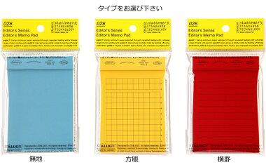 【スタロジーエディターズメモ60枚入】ミシン目で切り離すと付箋としても使えるメモ帳※12個までDM便(選択必須)可能[ニトムズ][M在庫-2-F2]