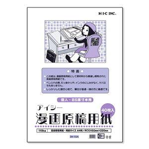 【漫画原稿用紙 A4判 110kg 40枚入 IM-10A】定番の漫画原稿用紙  個人・同人誌用※ネコポス便不可[アイシー]【RCP】