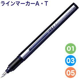 【ラインマーカーA・T LM】コミック、製図、イラスト、デザインを描くのに適したラインペン※ネコポス便可能[タチカワ]