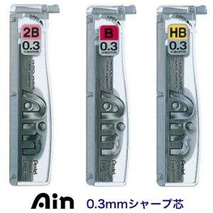 在庫限り【ハイポリマーアイン0.3mm C253】シャープペンシル替え芯・折れにくく濃く滑らか※40個までネコポス便可能[ぺんてる][M在庫]【RCP】