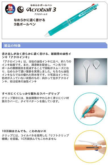 【アクロボール33色ボールペン0.7mmボール径BKAB-40F】滑らかに書ける3色ボールペン※30本までDM便(選択必須)可能[PILOT]