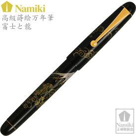 送料無料【Namiki高級蒔絵万年筆 富士と龍 ペン種:M FN-35SM-FR-M】日本の伝統的な柄を平蒔絵技法でデザインした高級万年筆 [PILOT]