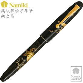 送料無料【Namiki高級蒔絵万年筆 鶴と亀 ペン種:M FN-5M-TK-M】日本の伝統的な柄を平蒔絵技法でデザインした高級万年筆 [PILOT]