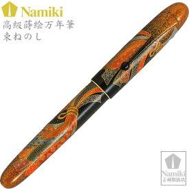送料無料【Namiki高級蒔絵万年筆 束ねのし ペン種:M FNK-50M-TAB-M】日本の伝統的な柄を研出高蒔絵技法でデザインした高級万年筆 [PILOT]