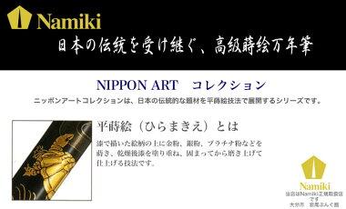 送料無料【Namiki高級蒔絵万年筆雲龍ペン種:MFN-5M-UN-M】日本の伝統的な柄を平蒔絵技法でデザインした高級万年筆[PILOT]